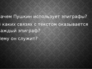Зачем Пушкин использует эпиграфы? В каких связях с текстом оказывается каждый