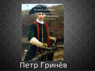Петр Гринёв