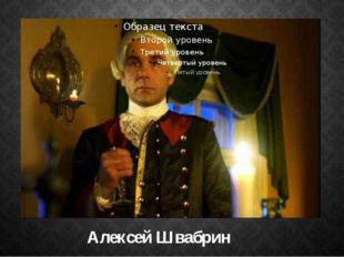 Алексей Швабрин