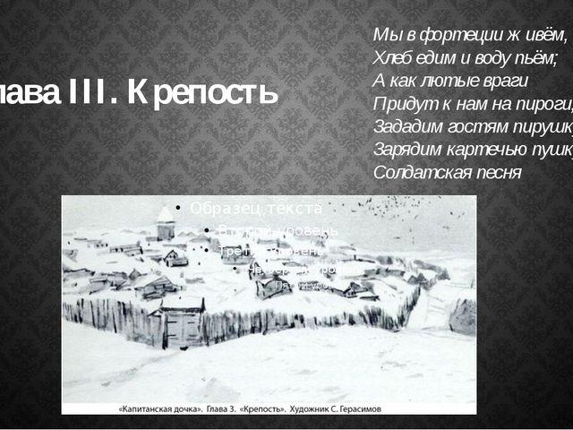 Мы в фортеции живём, Хлеб едим и воду пьём; А как лютые враги Придут к нам на...