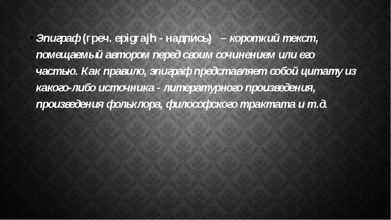 Эпиграф (греч. epigrajh - надпись) – короткий текст, помещаемый автором перед...