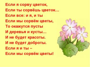 Если я сорву цветок, Если ты сорвёшь цветок… Если все: и я, и ты Если мы сорв
