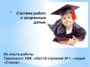 Система работы с одаренными детьми Из опыта работы Торезского УВК «ОШ I-II ст