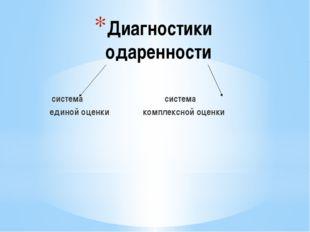 Диагностики одаренности   система  система единой оценки комплексной