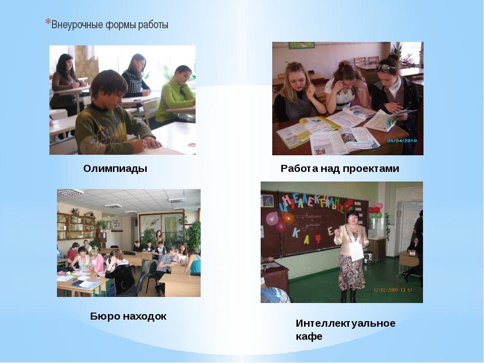 Бюро находок Внеурочные формы работы Олимпиады Работа над проектами Интеллект...