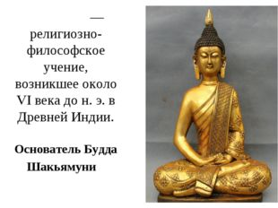 Будди́зм— религиозно-философское учение, возникшее около VI века до н. э. в