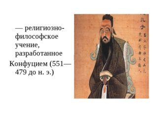 Конфуциа́нство— религиозно-философское учение, разработанное Конфуцием(55
