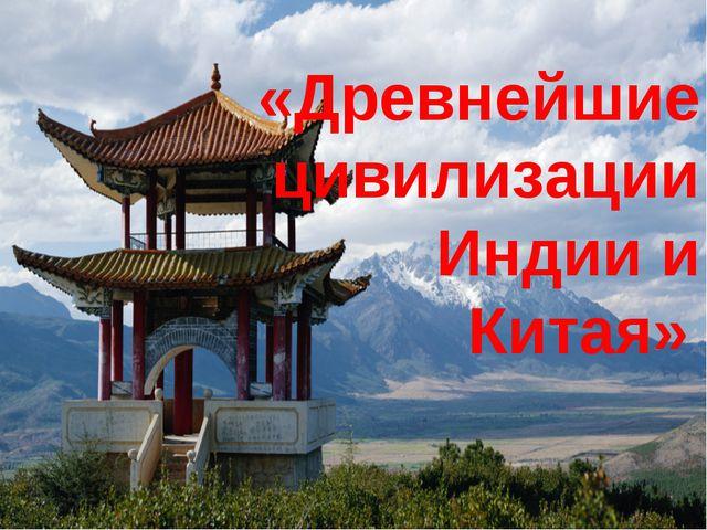 «Древнейшие цивилизации Индии и Китая»
