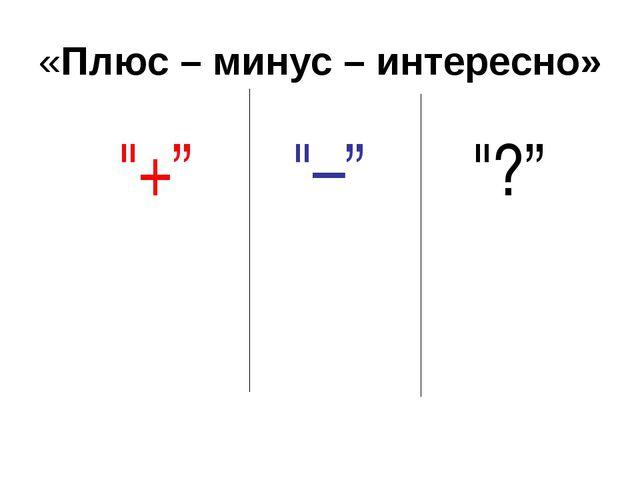 """«Плюс – минус – интересно» """"+""""""""–""""""""?"""""""