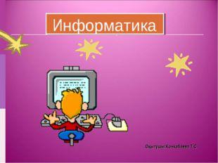 Оқытушы:Конкабаева Т.С. Информатика