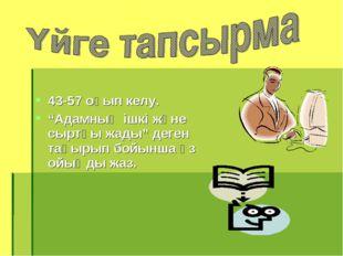 """43-57 оқып келу. """"Адамның ішкі және сыртқы жады"""" деген тақырып бойынша өз ой"""