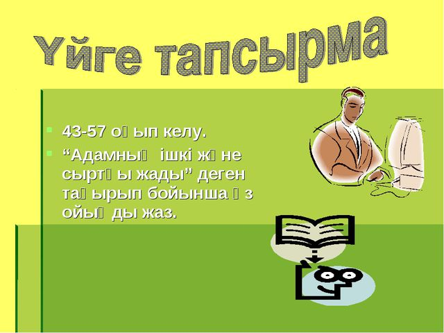 """43-57 оқып келу. """"Адамның ішкі және сыртқы жады"""" деген тақырып бойынша өз ой..."""