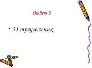Ответ 5 31 треугольник