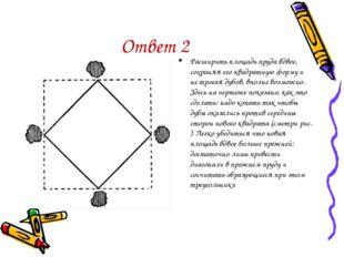 Ответ 2 Расширить площадь пруда вдвое, сохраняя его квадратную форму и не тро