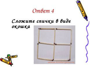 Ответ 4 Сложите спички в виде окошка