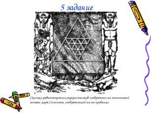 Сколько равносторонних треугольников изображено на знаменитой печати царя Сол