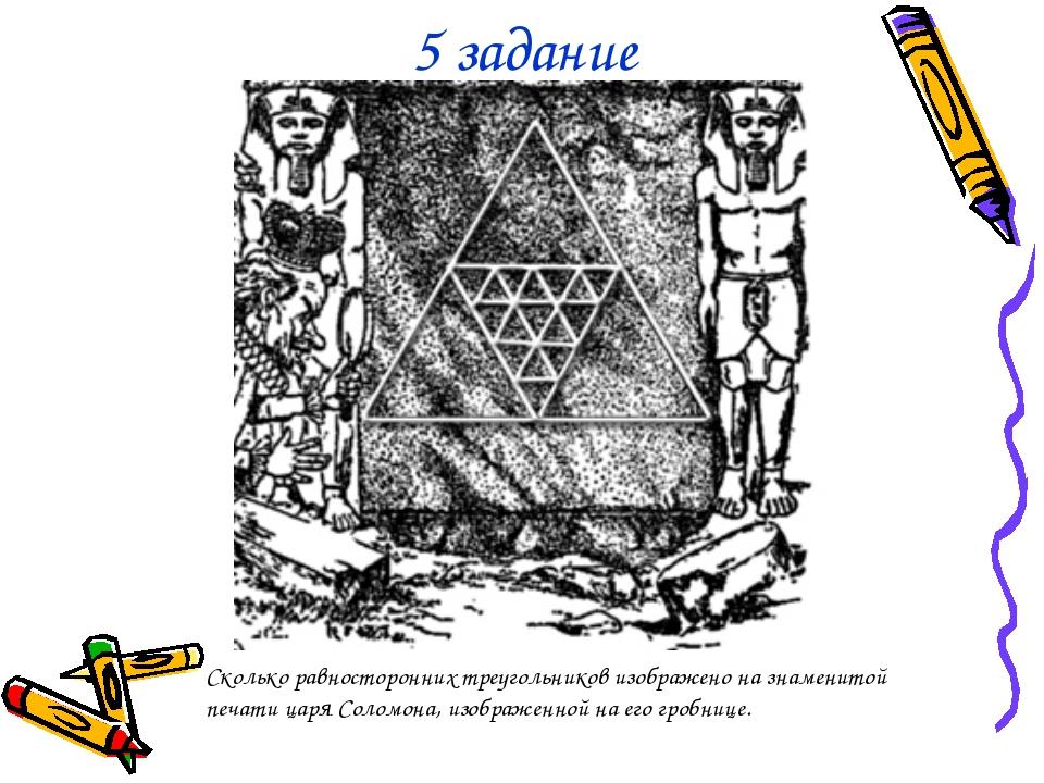 Сколько равносторонних треугольников изображено на знаменитой печати царя Сол...
