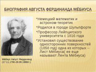 *Немецкий математик и астроном-теоретик *Родился в городе Шульпфорте *Професс