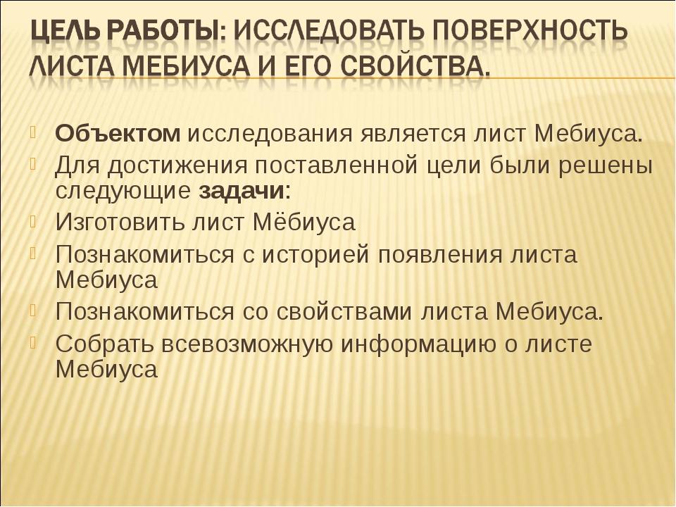 Объектом исследования является лист Мебиуса. Для достижения поставленной цели...