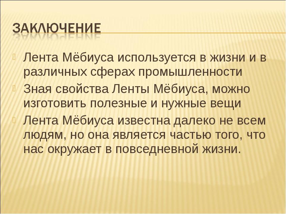 Лента Мёбиуса используется в жизни и в различных сферах промышленности Зная с...