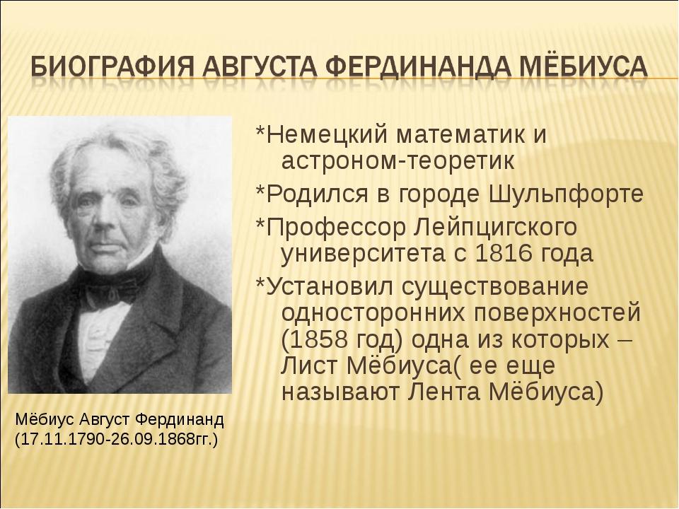 *Немецкий математик и астроном-теоретик *Родился в городе Шульпфорте *Професс...