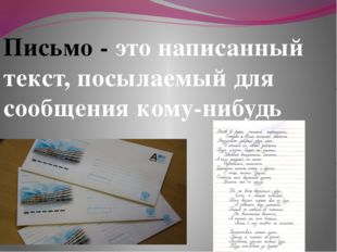 Письмо - это написанный текст, посылаемый для сообщения кому-нибудь