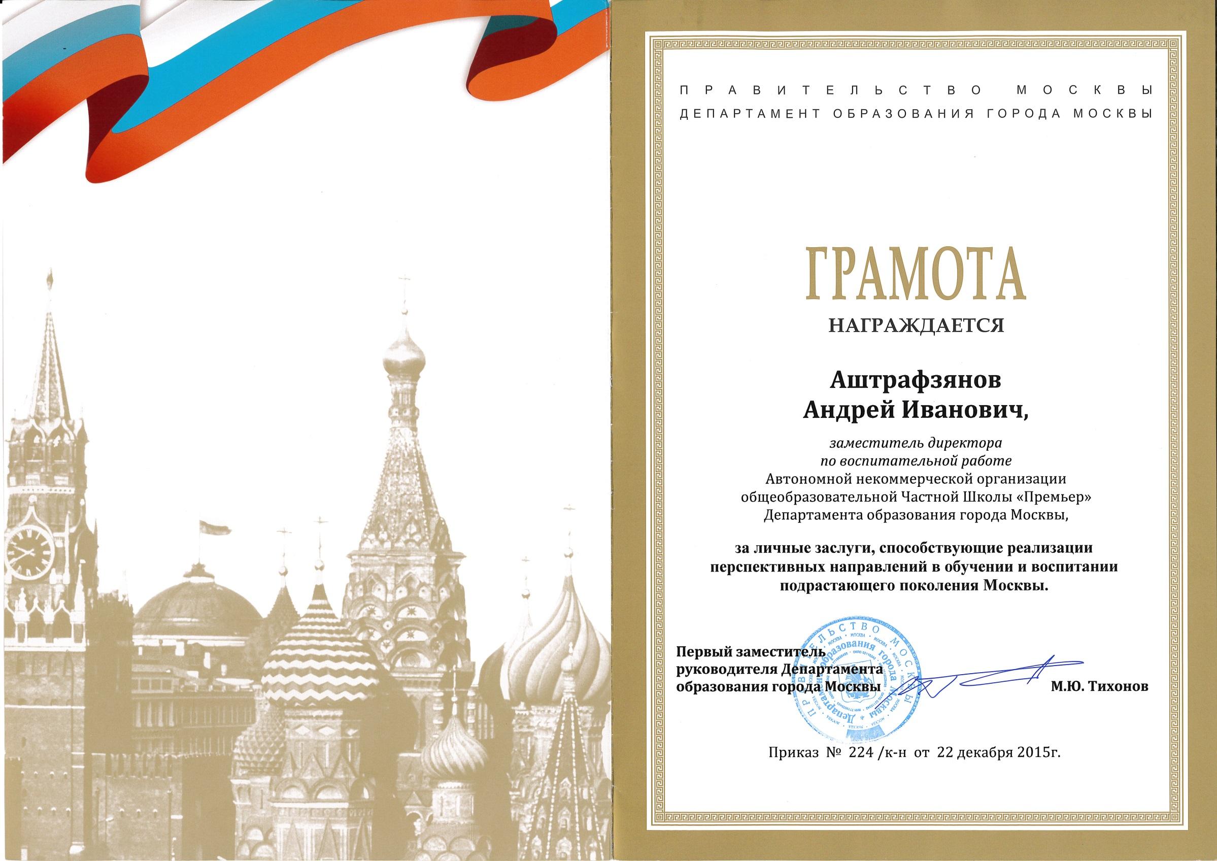 \\SERVER-SCHOOL-N\Andrey\Моя аттестация\Грамота Правительства Москвы.jpg