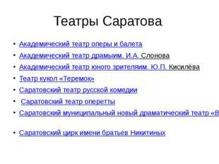 Театры Саратова Академический театр оперы и балета Академический театр драмы