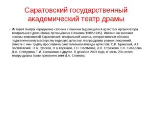 Саратовский государственный академический театр драмы История театра неразрыв
