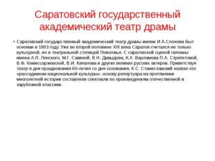 Саратовский государственный академический театр драмы Саратовский государстве
