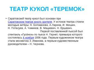 ТЕАТР КУКОЛ «ТЕРЕМОК» Саратовский театр кукол был основан при Саратовском теа