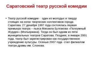 Саратовский театр русской комедии Театр русской комедии - один из молодых и т