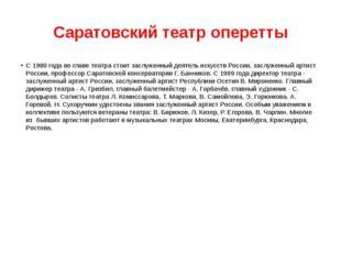 Саратовский театр оперетты С 1980 года во главе театра стоит заслуженный деят