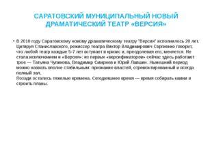 САРАТОВСКИЙ МУНИЦИПАЛЬНЫЙ НОВЫЙ ДРАМАТИЧЕСКИЙ ТЕАТР «ВЕРСИЯ» В 2010 году Сара
