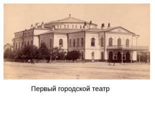 Первый городской театр