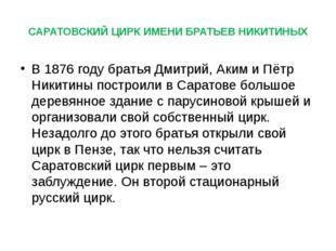 САРАТОВСКИЙ ЦИРК ИМЕНИ БРАТЬЕВ НИКИТИНЫХ В 1876 году братья Дмитрий, Аким и П