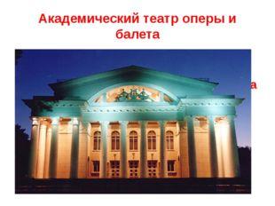 Академический театр оперы и балета Академический театр оперы и балета