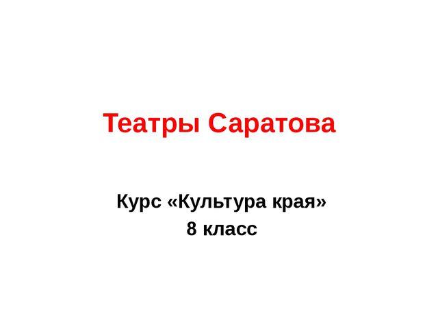 Театры Саратова Курс «Культура края» 8 класс