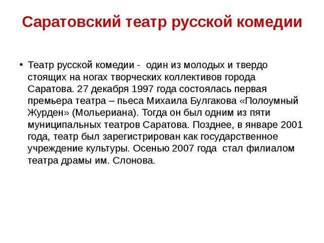 Саратовский театр русской комедии Театр русской комедии - один из молодых и т...