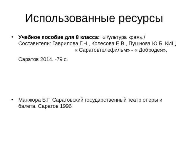 Использованные ресурсы Учебное пособие для 8 класса: «Культура края»./ Состав...