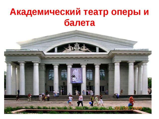 Академический театр оперы и балета