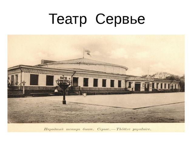 Театр Сервье