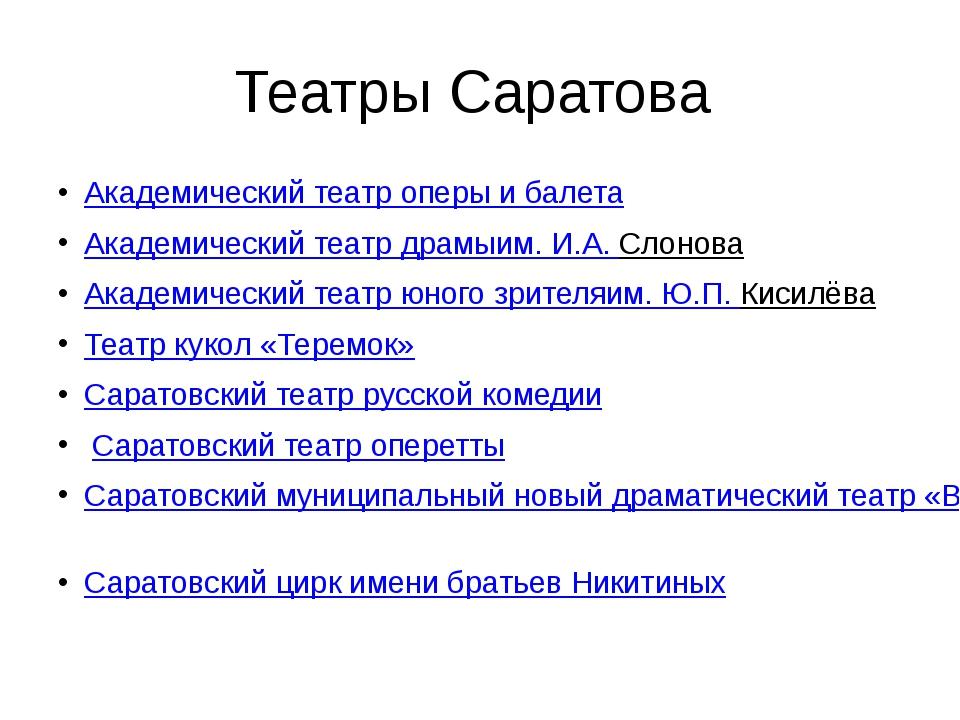 Театры Саратова Академический театр оперы и балета Академический театр драмы...