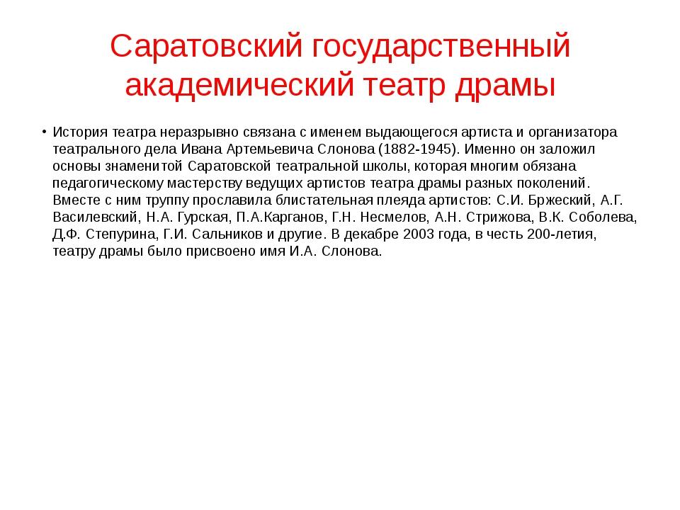 Саратовский государственный академический театр драмы История театра неразрыв...