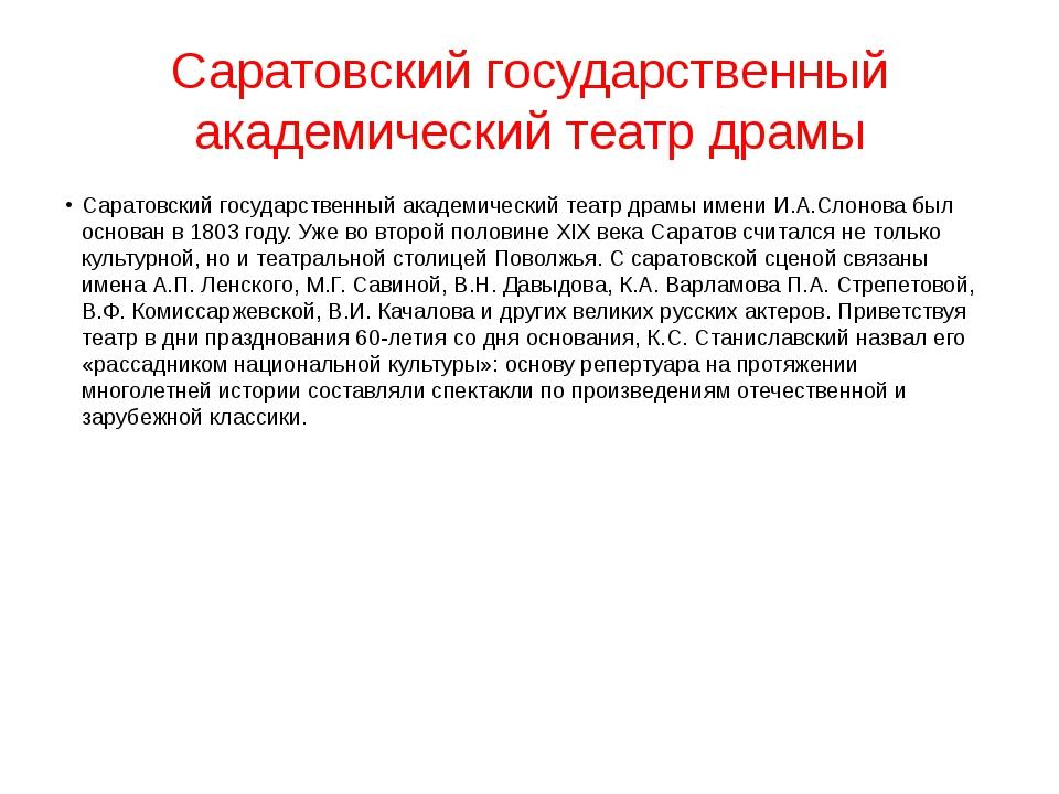 Саратовский государственный академический театр драмы Саратовский государстве...