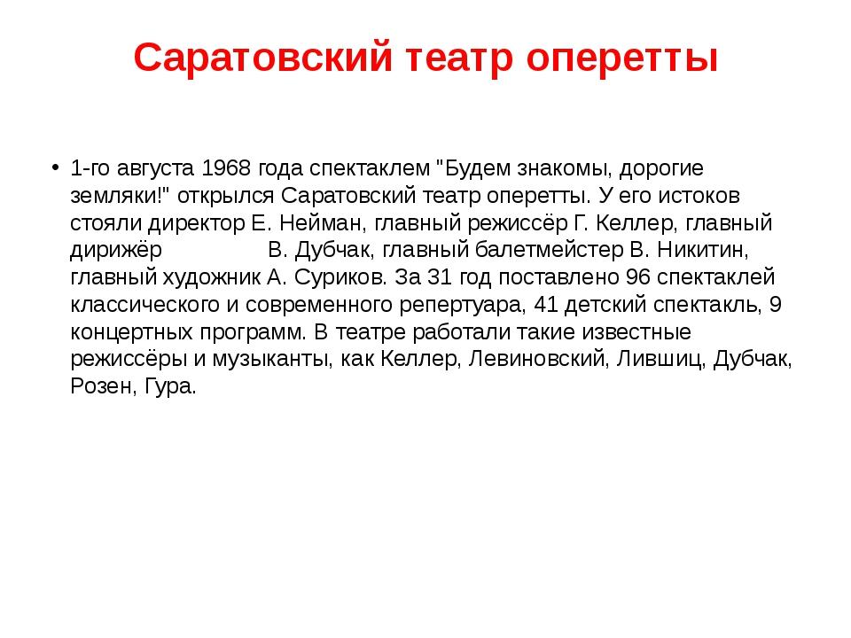 """Саратовский театр оперетты 1-го августа 1968 года спектаклем """"Будем знакомы,..."""