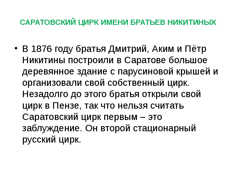 САРАТОВСКИЙ ЦИРК ИМЕНИ БРАТЬЕВ НИКИТИНЫХ В 1876 году братья Дмитрий, Аким и П...