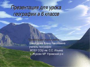 Презентация для урока географии в 6 классе Презентацию подготовила: Щекатуро