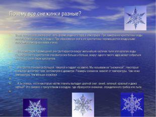 Почему все снежинки разные? Вода, превращающаяся в снег, есть форма водяного