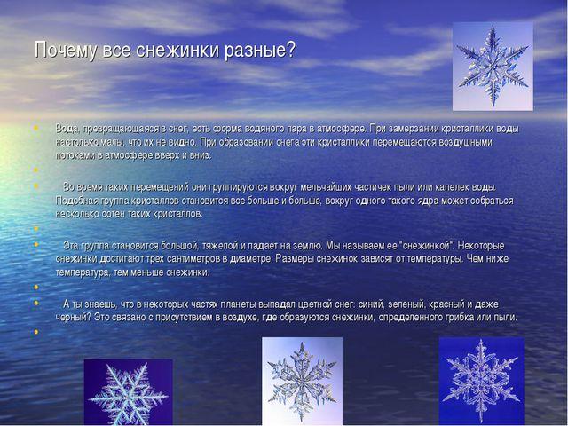 Почему все снежинки разные? Вода, превращающаяся в снег, есть форма водяного...